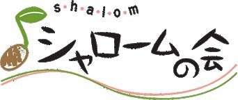 NPO法人シャロームの会